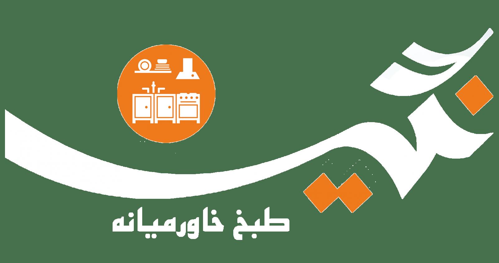 تجهیزات آشپزخانه صنعتی | نگین طبخ خاورمیانه